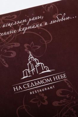 """Меню ресторана """"На седьмом небе"""""""