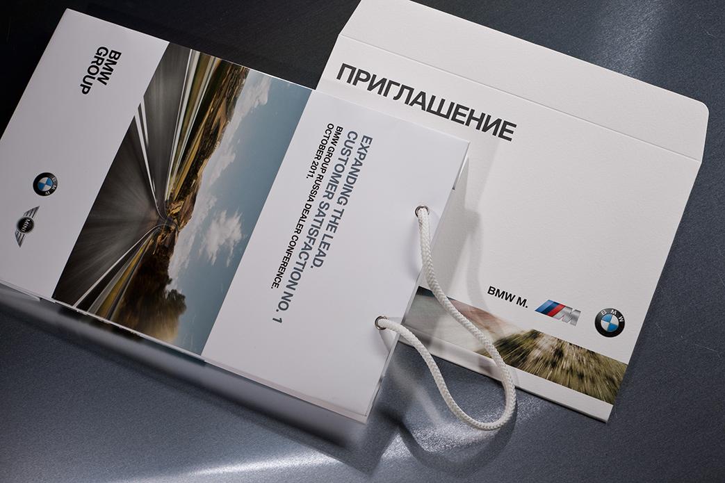 Бумажный пакет и конверт для приглашения для BMW Group