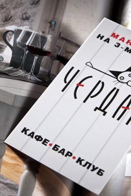 "Визитки ресторана ""Чердак"""