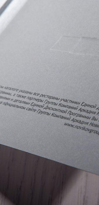 box-novikov-1