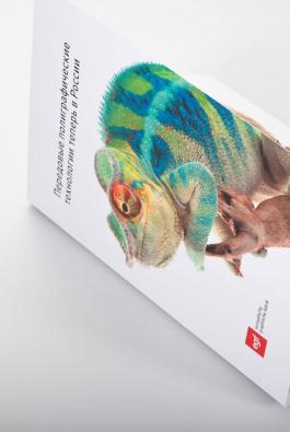 Все виды выборочного УФ лакирования в специальной тематической брошюре типографии EGF. Использование глиттерного лака для создания акцента на элементах дизайна – EGF.RU