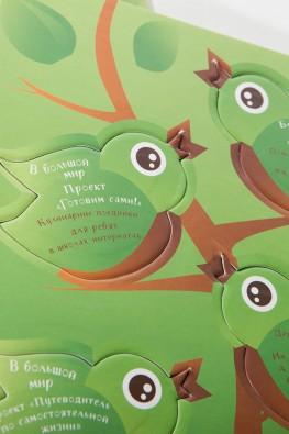 """Календарь-гнездо для благотворительного фонда """"Дети наши"""".  Дизайн: Василь Акулов. Печать и производство: типография EGF (Еврографика)"""