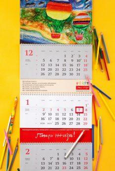 kalendar-podari-2