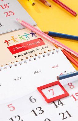 """Квартальный календарь для благотворительного фонда """"Подари жизнь!"""""""