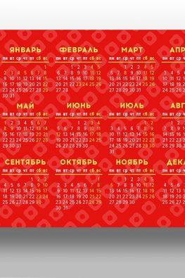 """Карманный календарь """"Крошка"""""""