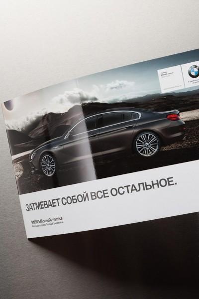 UV лакирование брошюры BMW 6 серии – EGF.RU