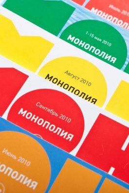 "Молодежный глянцевый журнал ""Монополия"""