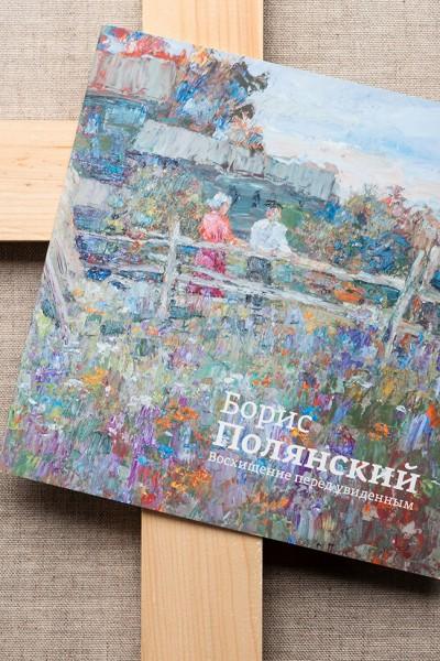 katalog-polyanskii-1