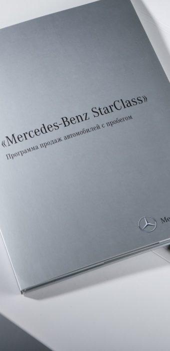papka-mersedes-starclass-1