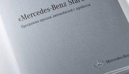 """Папка для автодилера Панавто """"Mercedes starclass"""""""