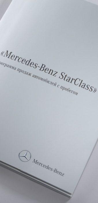 papka-mersedes-starclass-6