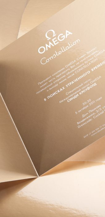 Приглашение Omega Constellation