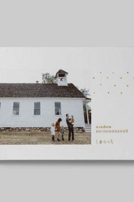 """Фотокнига """"Золотая осень"""". Размер: 280х200 мм. Твердая обложка."""