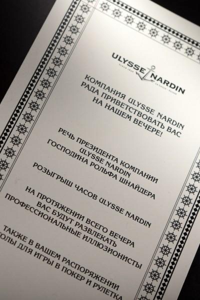 priglashenie-ulysse-nardin-1