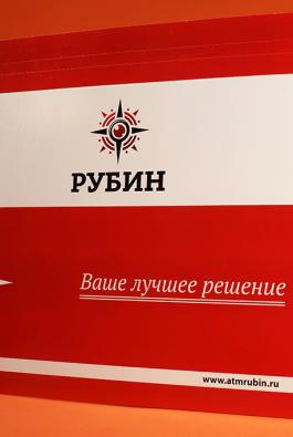 """Курьерский конверт """"РУБИН"""""""