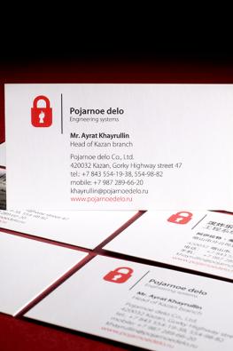 """визитки компании """"Пожарное дело"""""""