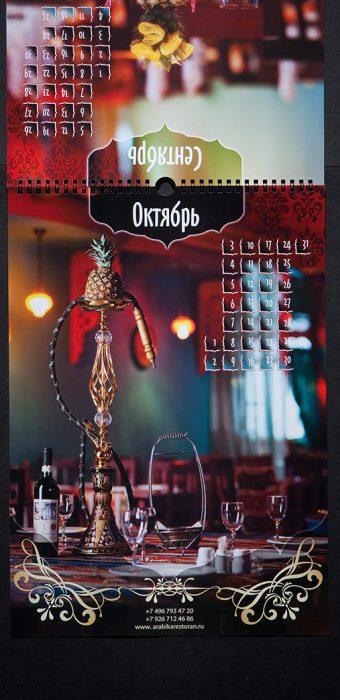 """Настенный перекидной календарь """"Arabika"""""""