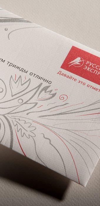 """конверт """"Русский Экспресс"""""""