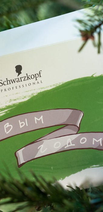 "конверт ""Schwarzkopf"""