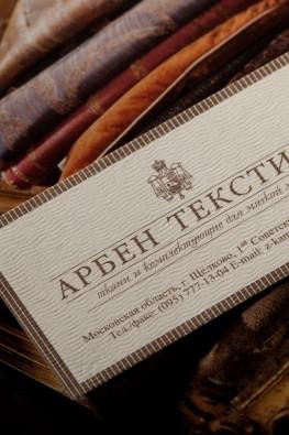 """визитки компании """"Арбен Текстиль"""""""