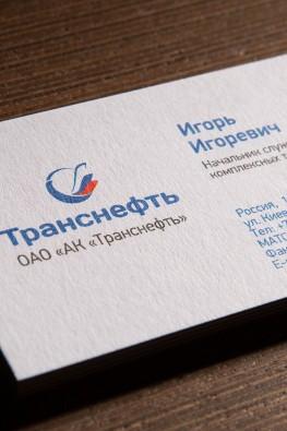 """многослойные визитки компании """"ТРАНСНЕФТЬ"""""""