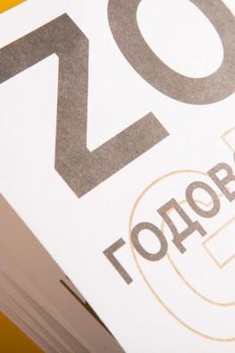 Годовой отчет Zoloto Group