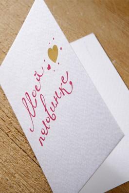 card-polovinke-2