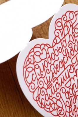 otkritka-egf-heart-red-3
