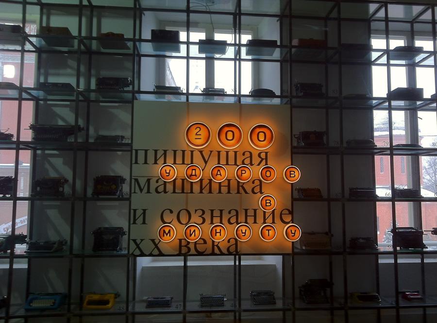 выставка, типография, шрифтовая композиция, печатный станок