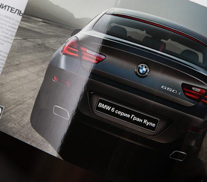Образец выборочной УФ-лакировки на примере рекламной брошюры для BMW 6 серии