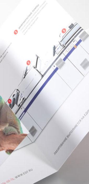 Образец выборочной УФ-лакировки на примере информационного буклета типографии EGF (Еврографика)
