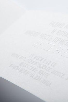 Приглашение на White Party Петра Аксёнова