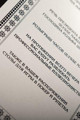 Приглашение Ulysse Nardin