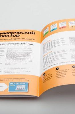 """Журнал """"Коммерческий директор"""""""