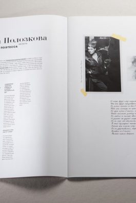 "Корпоративный журнал ""Bacardi & Martini"""