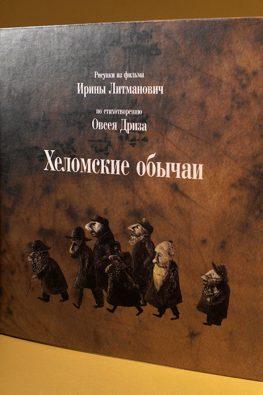 "Книга ""Хеломские обычаи"""