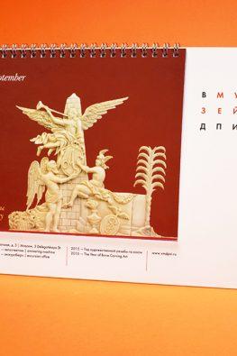 Настольный перекидной календарь Всероссийского музея декоративно-прикладного и народного искусства (ДПИ)