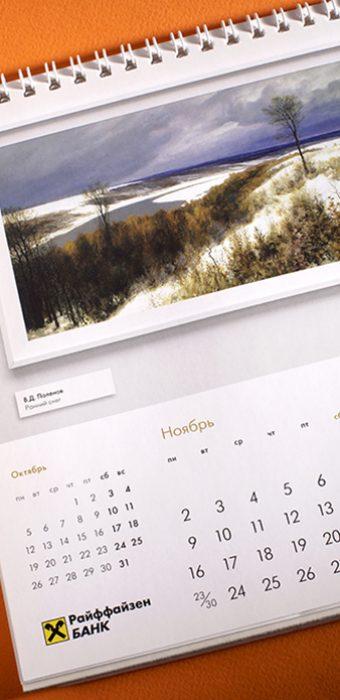 Настольный перекидной календарь для банка Райффайзен