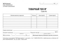 Товарный чек (A6)