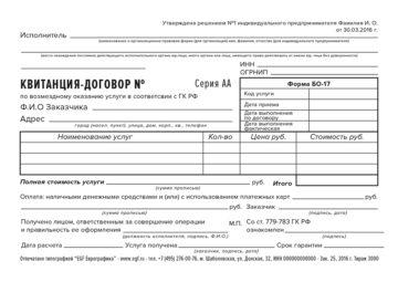 Квитанция-договор. Форма БО-17