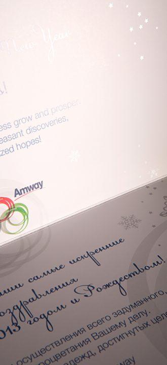 Новогодняя открытка Amway