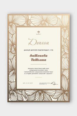 Диплом курсов свадебной флористики