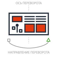 Схема переворота листа