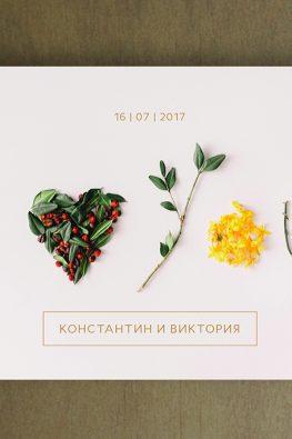 svadba-iloveyou-2