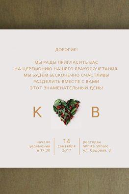 svadba-iloveyou-3