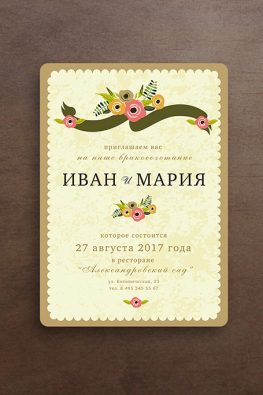 svadba-letnie-cveti-1