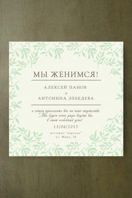 svadba-listya-1