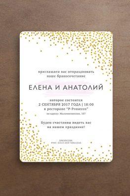 svadba-zolotiegoroshki-1