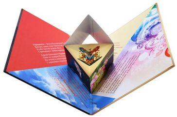 корпоративная открытка-трансформер