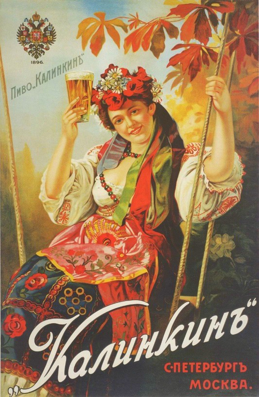 "Рекламный плакат ""пиво ""Калинкин"""